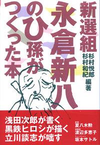 2402093 長倉新八のひ孫が作った本